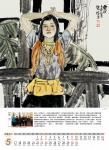 魏杰藏宝-魏杰中国人物画精选挂历印出,2020年版,请欣赏。【图4】