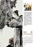 魏杰藏宝-魏杰中国人物画精选挂历印出,2020年版,请欣赏。【图5】