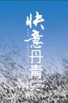 许小雄藏宝-快意丹青-李永平中国画作品巡展(揭阳站)谨定于2020年1月【图1】