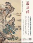 甘庆琼藏宝-上海嘉禾2020迎春艺术品拍卖会1月5日在上海延安饭店举行。【图1】