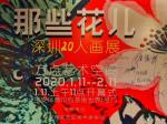 阎敏生活-1月11日上午《那些花儿》深圳20人画展在宝安体育馆茶悦世界【图1】
