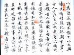 陈培泼日志-王羲之兰亭集序【图1】
