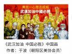 于波日志-国画人物画武汉抗疫专题作品:《民族脊梁》《万民一心,众志成城【图3】