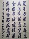 陈祖松日志-书法作品:鼠年春节患肺炎,武汉疫情急空前。 全国布防控传染【图1】