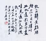 """王晓鹏日志-国画水墨人物画取李白""""黄鹤楼送孟浩然之广陵""""诗意而创作; 【图2】"""