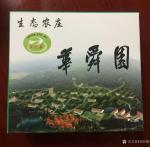 """刘应雄藏宝-为""""华舜园""""生态主题公园题字; 今天回到家乡宁远,来到老同【图2】"""