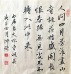 于坤琦日志-行书斗方白居易大林寺桃花(30x30cm,悬肘书)【图1】