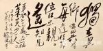 王晓鹏日志-草书作品录王維《九月九日憶山東兄弟》,草书作品《雷锋日记》唱【图1】