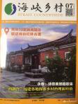 金新宇荣誉-福建杂志《海峡乡村》发了几张俺的字画,请多多指教。  图三【图1】