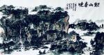 龚光万日志-国画山水画《 溪山春晓 》写意山水画;作品尺寸六尺横幅178【图1】