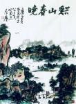 龚光万日志-国画山水画《 溪山春晓 》写意山水画;作品尺寸六尺横幅178【图2】