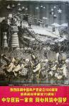 洪志标日志-为庆祝明年中国共产党成立100周年暨西藏和平解放70周年,而【图1】