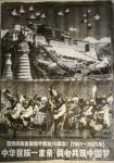 洪志标日志-为庆祝明年中国共产党成立100周年暨西藏和平解放70周年,而【图2】