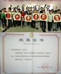 洪志标荣誉-收藏证书,中剪证字第0170917-2号; 洪志标先生,您【图1】