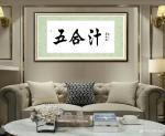 叶向阳日志-书法作品《五合汁》《和合香》《和合祥》,为北京和合祥文化发展【图4】
