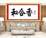 叶向阳日志-书法作品《五合汁》《和合香》《和合祥》,为北京和合祥文化发展【图5】