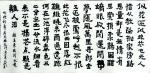 陈文斌日志-爨体书法作品:录苏东坡词《水龙吟·次韵章质夫杨花词》 似花【图1】