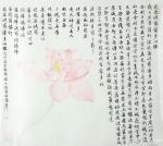 马晓薇日志-书画作品荷花配心经,清新凉爽静心;请欣赏;【图2】