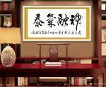 叶向阳日志-行书书法作品《神融气泰》,庚子年秋月叶向阳七十五岁书於北京。【图3】