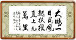 叶向阳日志-行书书法作品《大鹏一日同风起,扶摇直上九万里。》,庚子年秋月【图2】