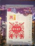 洪志标日志-剪纸作品《新年进步》《舞狮》《伞》《寿》及本人肖像被选作中国【图2】