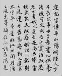 陈培泼日志-一组书法作品分享:录毛泽东《沁园春·长沙》等; 独立寒秋,【图3】