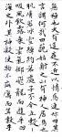 陈培泼日志-一组书法作品分享:录毛泽东《沁园春·长沙》等; 独立寒秋,【图5】