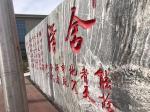 刘胜利藏宝-应山东省华玉峰汽车车身科技有限公司之邀,为其宽7米高2米石碑【图2】