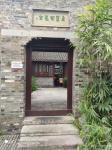 徐家康藏宝-扬州八怪纪念馆之所以选择位于驼铃巷的西方寺,只因后院是金农晚【图1】