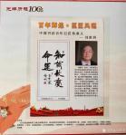 刘胜利荣誉-在中国共产党成立一百周年之际,由中国集邮博览网联合中国百年巨【图2】