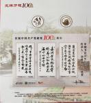刘胜利荣誉-在中国共产党成立一百周年之际,由中国集邮博览网联合中国百年巨【图3】