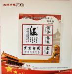 刘胜利荣誉-在中国共产党成立一百周年之际,由中国集邮博览网联合中国百年巨【图5】