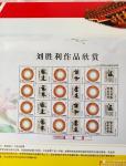 刘胜利荣誉-由中国大众文化学会书画艺术专业委员会、《中国书画报》、中国国【图2】