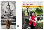 马培童荣誉-中国美术报出版,水墨艺术百家系列画册,马培童画集出版,是由中【图1】