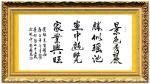 叶向阳日志-行书书法作品《景色秀丽胜似瑶池,画中迤览家业兴旺》,景胜先生【图2】