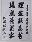 陈祖松日志-书法:为理发店题联: 理发献高艺; 凤凰亮美容。【图1】
