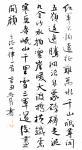 陈培泼日志-陈培泼,别署三乐堂主人,中华诗词学会会员、中国移动书画家协会【图1】