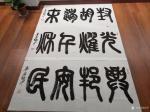 张中日志-篆书书法作品《为国争光》,为纪念胡耀邦同志书; 第一张照片【图2】