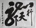 陈祖松日志-书法作品:龙行天下【图1】