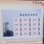 陈祖松荣誉-庆祝中国共产党成立100周年【图3】