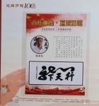 陈祖松荣誉-庆祝中国共产党成立100周年【图4】