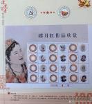 当代书画名家—缪月红日志-感谢中国大众文化学会书画艺术专业委员会和中国国际集邮网,第五【图2】