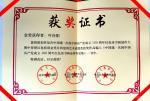 叶向阳荣誉-《不忘初心翰墨庆百年,牢记使命丹青颂党恩》。叶向阳荣获《中国【图3】