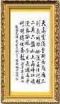 """叶向阳日志-隶书书法作品录毛泽东六颜诗""""山高路远坑深,大军纵横驰奔。谁敢【图2】"""