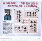 """刘胜利荣誉-由中国国际集邮文创中心等单位为""""庆祝中国共产党成立100周年【图2】"""
