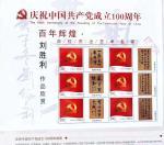 """刘胜利荣誉-由中国国际集邮文创中心等单位为""""庆祝中国共产党成立100周年【图3】"""