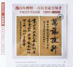 """刘胜利荣誉-由中国国际集邮文创中心等单位为""""庆祝中国共产党成立100周年【图5】"""