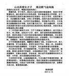 陈祖松日志-山水养育女才子   港边腾飞金凤凰 亲爱的父老乡亲,尊敬的【图3】