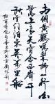 刘胜利日志-行书书法作品《上善若水,水利万物而不争,处众人之所恶,故几为【图3】