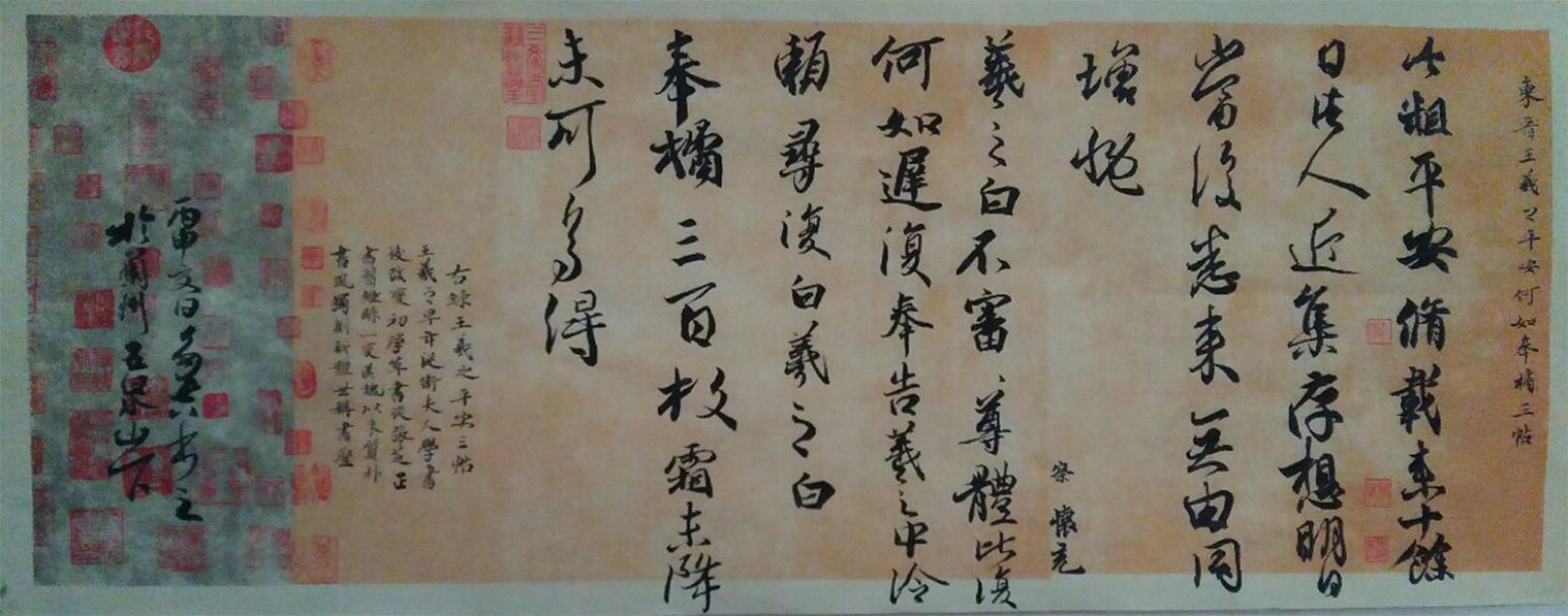 王多吉书法作品《【临王羲之手札之平安贴】作者王多吉》【图0】
